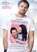 Павел Руминов -Статус: Свободен