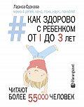 Лариса Суркова -Как здорово с ребенком от 1 до 3 лет: генератор полезных советов