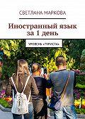 Светлана Маркова - Иностранный язык за1день