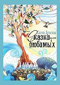 Елена Ленская -Сказки для любимых