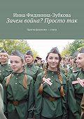Инна Фидянина-Зубкова -Зачем война? Простотак. Против фашизма– стихи