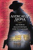 Александр Дюма -История знаменитых преступлений (сборник)_clone_2018-04-01