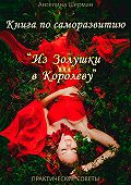 Ангелина Шерман -Книга по саморазвитию «из Золушки в Королеву»