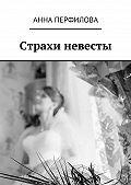 Анна Перфилова -Страхи невесты