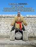 Петр Филаретов -Мегасила мышц задних разгибателей предплечий