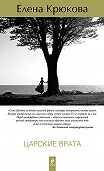 Елена Крюкова -Царские врата