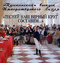 Виктор Меркушев - «Пушкинский» выпуск Императорского Лицея: «Тесней наш верный круг составим…»
