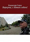 Владимир Герун -Воркута, с Новым годом!