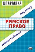 Л. Н. Терехова, Л. Н. Левина - Римское право. Шпаргалка