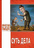 Вячеслав Пьецух - Суть дела (сборник)