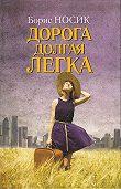 Борис Носик -Дорога долгая легка… (сборник)