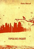 Павел Иевлев -Город без людей