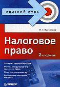 Наталья Геннадьевна Викторова -Налоговое право: краткий курс