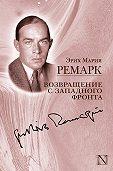 Эрих Мария Ремарк -Возвращение с Западного фронта (сборник)
