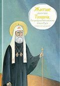Александр Ткаченко -Житие святителя Тихона, Патриарха Московского и всея Руси в пересказе для детей