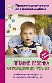 Валерия Фадеева - Питание ребенка от рождения до трех лет