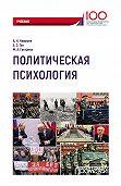 Андрей Неврюев -Политическая психология