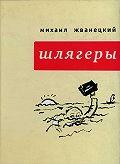 Михаил Жванецкий - Шлягеры (сборник)