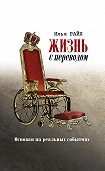 Илья Райх -Жизнь с переводом