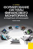 Сергей Потёмкин - Формирование системы финансового мониторинга в кредитных организациях