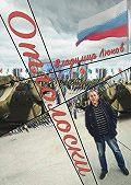 Владимир Люков -Отголоски