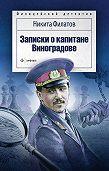 Никита Филатов -Записки о капитане Виноградове (сборник)