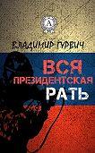 Владимир Гурвич - Вся президентская рать
