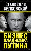Станислав Белковский -Бизнес Владимира Путина