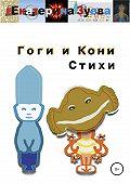 Екатерина Зуева -Гоги и Кони. Стихи