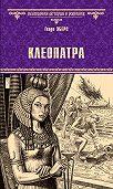 Георг Эберс -Клеопатра