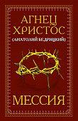Анатолий Бедрицкий -Мессия
