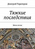 Дмитрий Тараторин - Тяжкие последствия