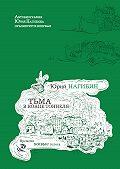 Юрий Нагибин - Тьма в конце тоннеля (сборник)