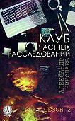 Александр Николаев -Клуб частных расследований (Сезон 2)