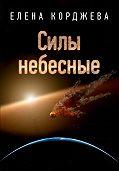 Елена Корджева -Силы небесные