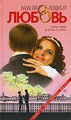 Дмитрий Семеник -Настоящая любовь. Тайны любви до брака и в браке