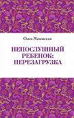 Ольга Ивановна Маховская -Непослушный ребенок. Перезагрузка
