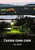 Чипеев Николай -Сказка семи снов. Сон третий