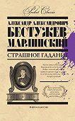 Александр Бестужев-Марлинский -Страшное гадание (сборник)