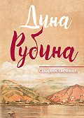 Дина Рубина -Сахарное свечение (сборник)