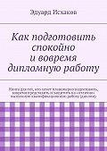 Эдуард Исхаков -Как подготовить спокойно ивовремя дипломную работу