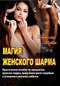 Наталья Шейко - Магия женского шарма
