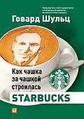 Дори Джонс Йенг, Говард Шульц - Как чашка за чашкой строилась Starbucks