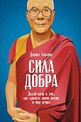 Дэниел Гоулман -Сила добра: Далай-лама о том, как сделать свою жизнь и мир лучше