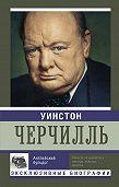 Екатерина Мишаненкова -Уинстон Черчилль. Английский бульдог