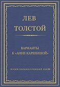 Лев Толстой - Полное собрание сочинений. Том 20. Варианты к «Анне Карениной»