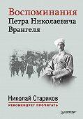 Петр Николаевич Врангель -Воспоминания Петра Николаевича Врангеля