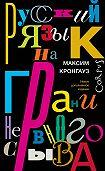 Максим Кронгауз -Русский язык на грани нервного срыва