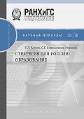Сергей Синельников-Мурылёв -Стратегия для России. Образование