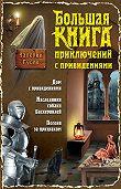 Валерий Гусев -Большая книга приключений с привидениями